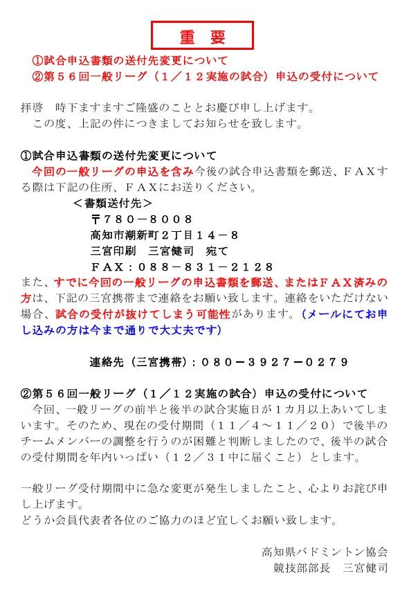 「重要」お知らせ